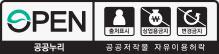 공공누리 공공저작물 자유이용허락, 출처표시, 상업용금지, 변경금지