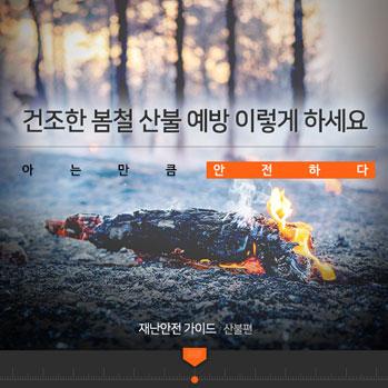 [아는 만큼 안전하다] 건조한 봄철 산불 예방 이렇게 하세요~ 산불편