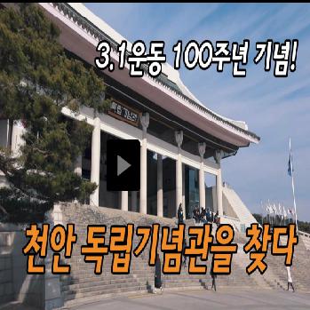 3.1운동 100주년 기념! 천안 독립기념관을 찾다