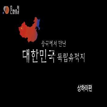 중국에서 만난 대한민국 독립유적지-상하이편