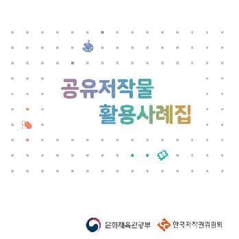2020 한국저작권위원회 공유저작물 활용사례집