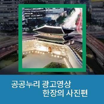 공공누리 광고영상 한장의 사진편