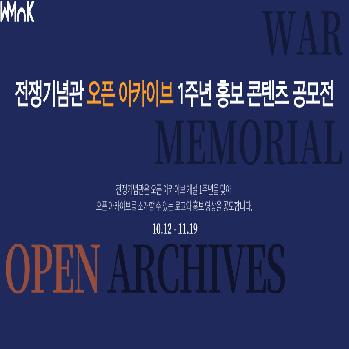 전쟁기념관 오픈 아카이브 1주년 기념 홍보 콘텐츠 공모전(2021.10.15 ~ 11.19)