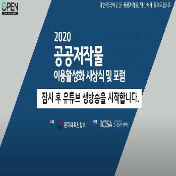 2020년 공공저작물 이용활성화 시상식 및 포럼