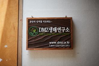 본이 미지는 DMZ생태연구소_5번  썸네일 사진입니다.