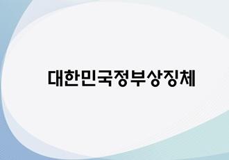 대한민국정부상징서체 썸네일