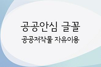 서울남산체 썸네일