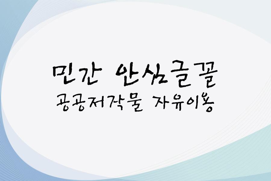 Tlab신영복체_1번  사진