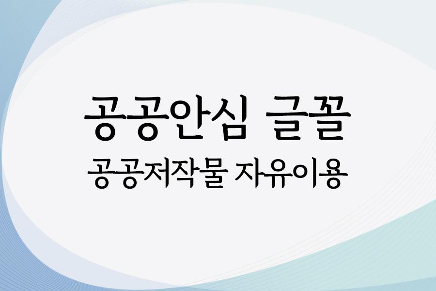 경기천년바탕_1번  사진