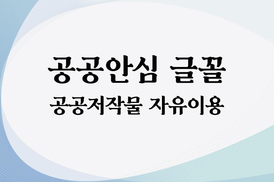 국립박물관문화재단 클래식 서체_1번  사진
