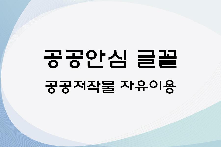 국립중앙도서관체_1번  사진