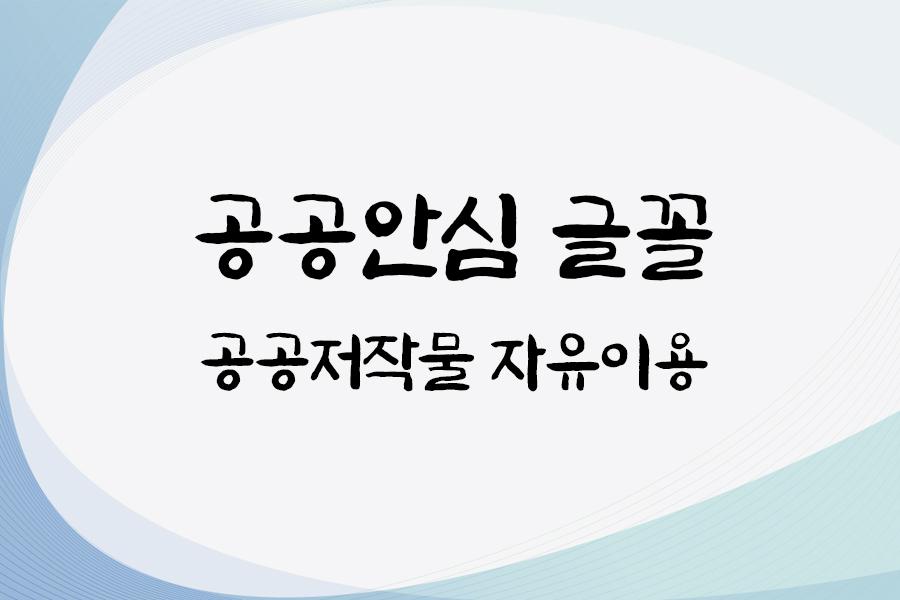 정선아리랑혼체_1번  사진