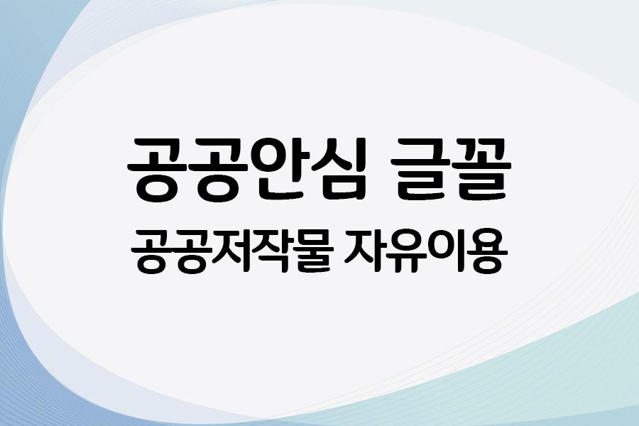 포천 오성과 한음체_1번  사진